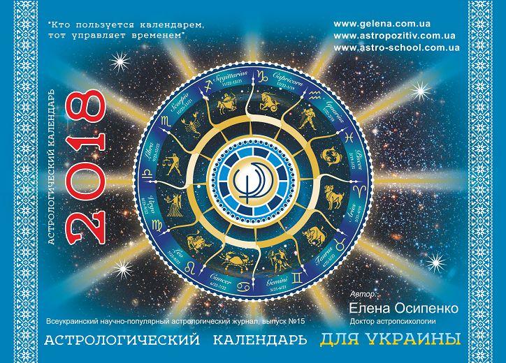 Лунный Календарь для Украины на 2018 год