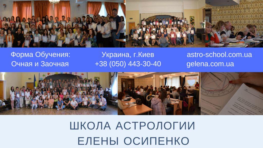 Открыт набор 2016 в школу астрологии Елены Осипенко