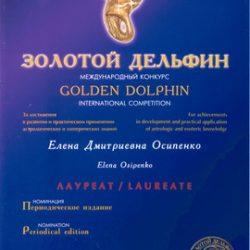 Астрологический календарь для Украины
